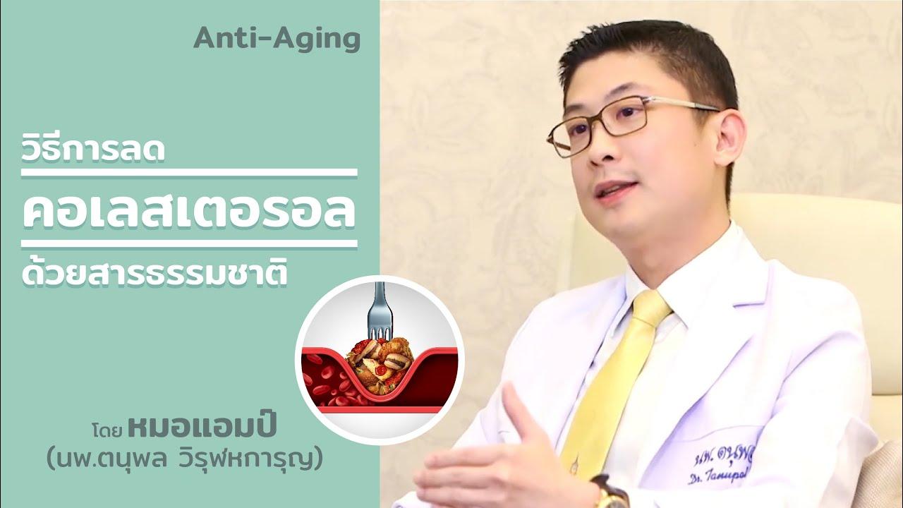 วิธีลดไขมันในเลือดด้วยสารธรรมชาติ by หมอแอมป์ (Sub Thai, English, Chinese, Arabic)