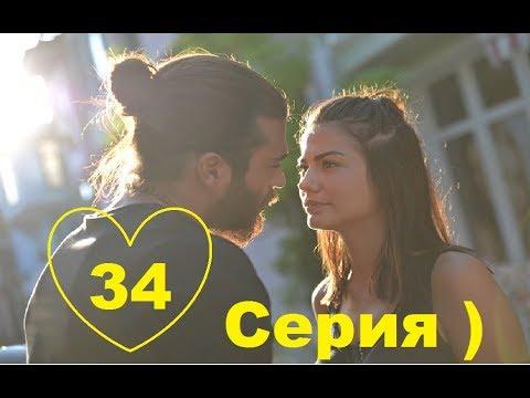 РАННЯЯ ПТАШКА 34 СЕРИЯ  РУССКАЯ ОЗВУЧКА