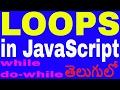 Loops in javascript in telugu part-2 || while loop || do while loop