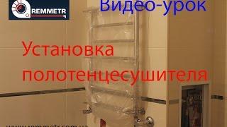Видеоурок: Установка полотенцесушителя(Remmetr www.remmetr.com.ua Установка полотенцесушителя своими руками., 2015-05-11T21:35:42.000Z)