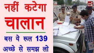 Rule 139 of Central Motor Vehicle Act in Hindi - गैर कानूनी ट्रैफिक चालान से बचने का रास्ता Rule 139