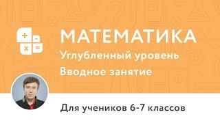 Вводное занятие по курсам углублённого уровня по математике для 6 и 7 классов