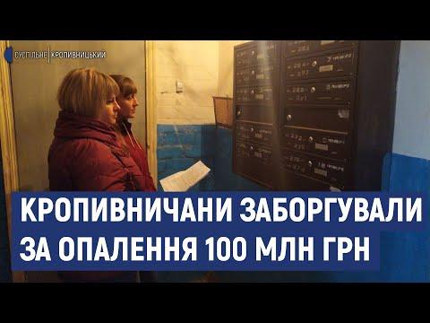 Суспільне Кропивницький: За спожите централізоване опалення кропивничани заборгували понад 100 мільйонів гривень