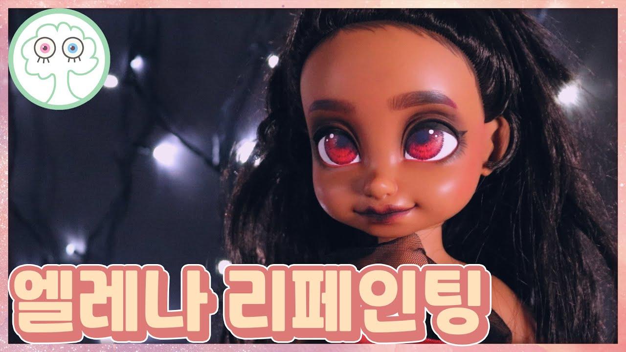 ✦Doll ✦디즈니 베이비돌 엘레나 다크다크한 리페인팅!