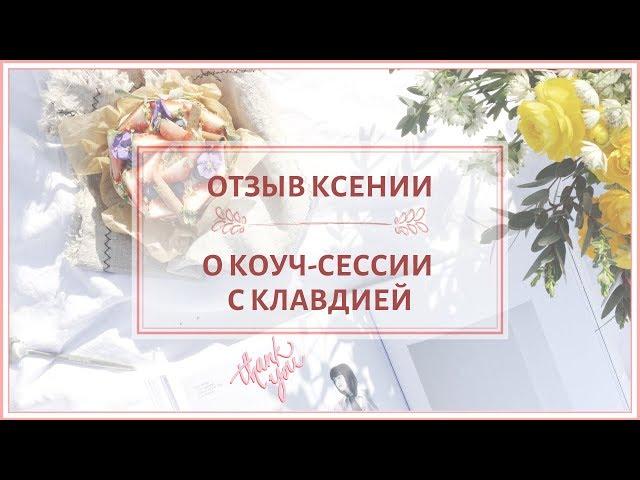 ОТЗЫВ КСЕНИИ СМАЛЬКО (г.Санкт-Петербург, Россия) О КОУЧ-СЕССИИ С КЛАВДИЕЙ ЧЕРКАШИНОЙ
