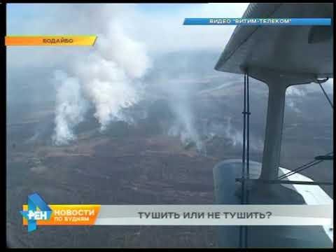 Из-за дыма лесных пожаров возникала угроза прекращения авиасообщения с Бодайбо