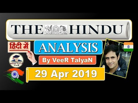 The Hindu News Paper 29 April 2019 Editorial Analysis in Hindi, Election News, RBI, Supreme Court
