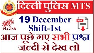 19 December Delhi Police MTS Exam Review| Shift-1| Analysis By Sumit Sharma