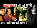 Some Shocking Unknown Facts about 'Yeh Rishta Kya Kehlata Hai' ACTORS !