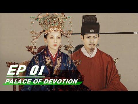 【FULL】Palace Of Devotion EP01   大宋宫词   iQiyi