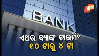 All Public Sector Banks In India To Remain Open From 10 AM - 4 PM