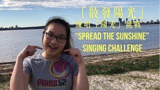 【散發陽光Spread The Sunshine】一起練唱,分享自己唱Lara梁心頤新歌「陽光」的影片吧!