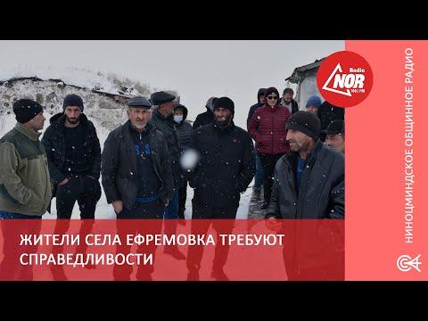 Жители села Ефремовка говорят о невиновности отца и сына