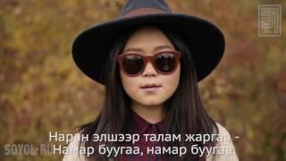 Санжаева Суранзан / Намар - Осень