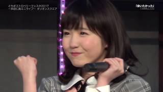 2月24日に栃木県宇都宮市オリオン通り内にあるオリオンスクエアで行われたAKB48 Team 8 本田仁美によるミニライブ。 そのミニライブでは『会いた...
