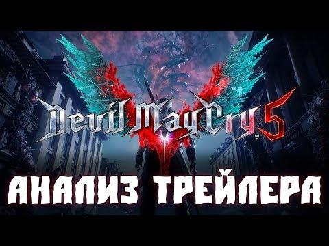 Devil May Cry 5: Разбор и Анализ трейлера