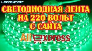 Светодиодная лента на 220 вольт с сайта AliExpress. Обзор и тест.  Где лучше применять?