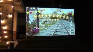 小樽旧手宮線歩かナイト閉幕 約3,000人来場画像