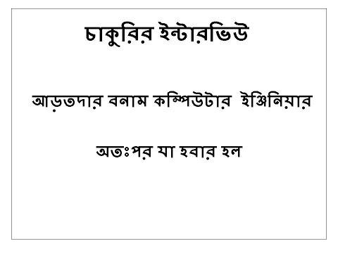 Bangla Funny Computer Engineer Interview