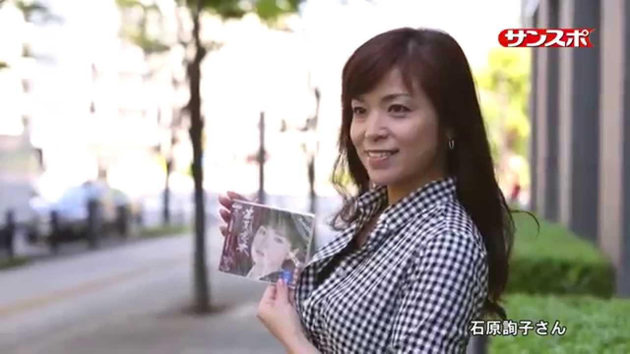 石原詢子さんサンスポ来社 - YouTube