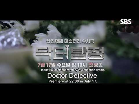 "[sbs-new-drama]-|-""doctor-detective""-teaser-(eng-sub)"