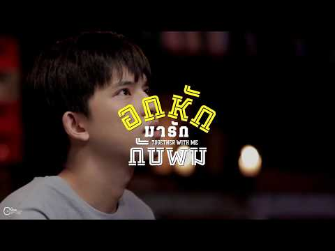 C'GAME Ch8nce : Again - Ost.Together with me อกหักมารักกับผม [English & Chinese Sub]