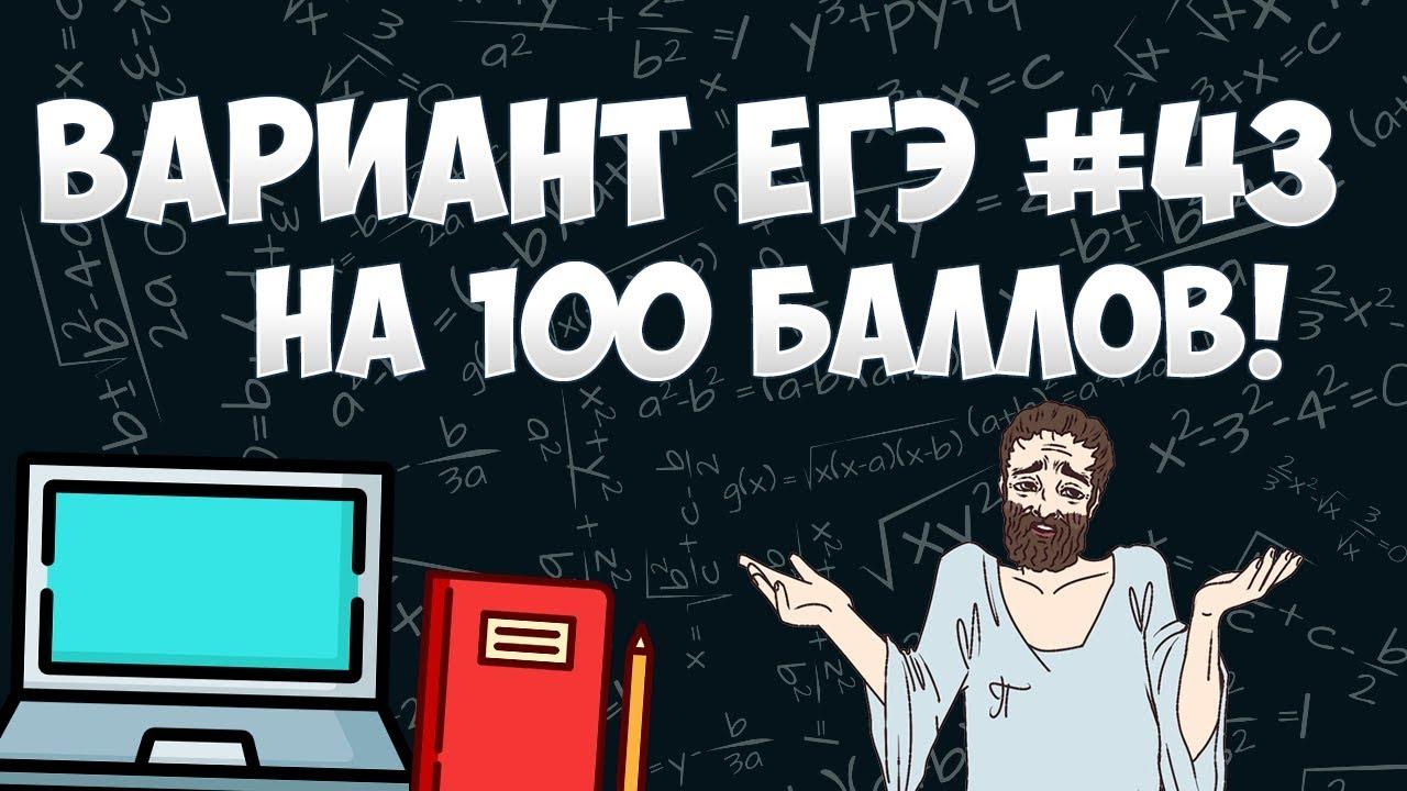 Вариант ФИПИ на 100 баллов #43 (математика ЕГЭ профиль)