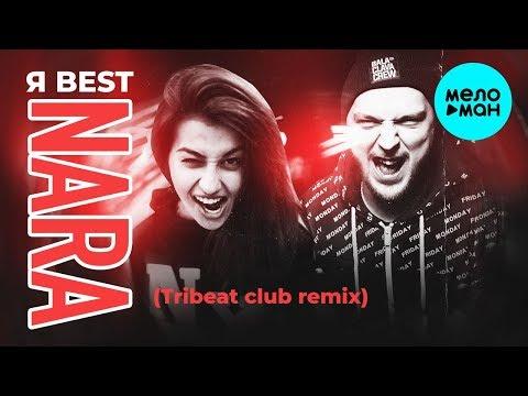 Nara Play - Я Best Tribeat Club Remix Single