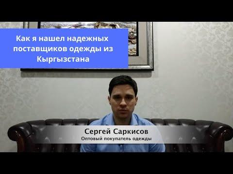 Как я нашел надежных поставщиков одежды из Киргизии с помощью Qoovee | Одежда оптом