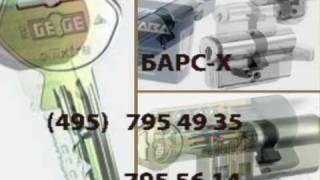 ВСКРЫТИЕ ЦИЛИНДРОВ Тел. 8(495)795-49-35(Компания Барс-х- профессиональная лицензированная сервисная служба, предлагает квалифицированные услуги..., 2010-04-22T15:31:32.000Z)