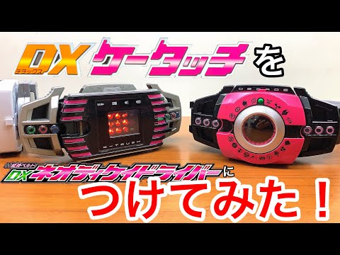 【絶対カッコいい】DXケータッチをネオディケイドライバーにつけてみた!仮面ライダーディケイド 変身ベルト Kamen Rider Decade Henshin Belt Neo Decaderiver