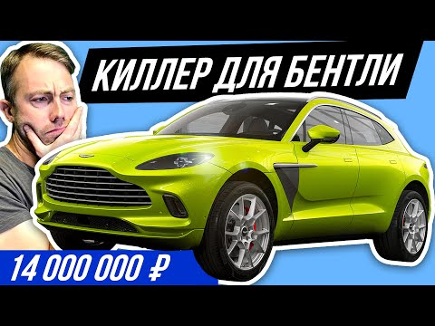 Внедорожник Aston Martin
