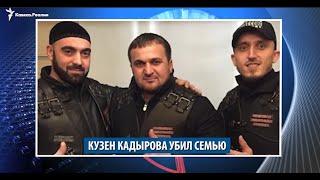 Жертвы кузена Кадырова, вопрос чечено-дагестанской границы и Кавказ без блокпостов