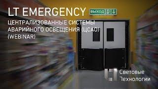 Централизованные системы аварийного освещения (ЦСАО)