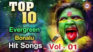 Top 10 Evergreen Bonalu Hit Songs Vol- 01 | Bonalu Special | Disco Recording Company