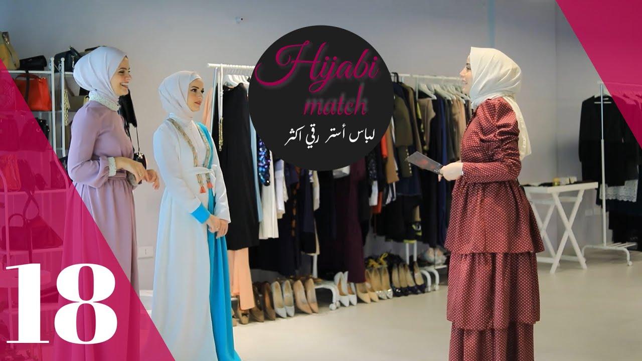 تحدي الفاشينيستا مرام x تالا الحلقة 18 ( شوفوا شو نظرة الأجانب عن الحجاب بحوار مع أمل 🤔😲)