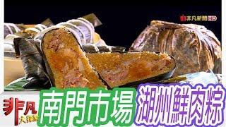 【非凡大探索】市場不敗美味 - 市場美食湖州鮮肉粽【1036-1集】