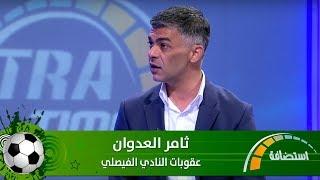 ثامر العدوان - عقوبات النادي الفيصلي