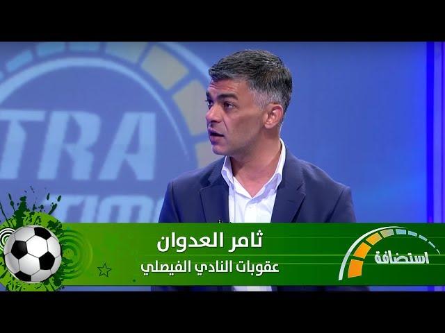 ثامر العدوان - عقوبات النادي الفيصلي - Extra Time