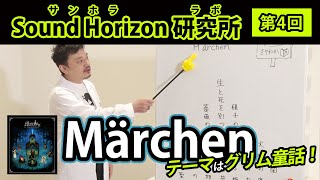 【Sound Horizon 研究所 −サンホララボ−】第4回 研究テーマ『Märchen』