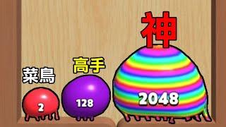 【球球融合】超舒壓球球融合遊戲! 不斷變大直到突破天際   Blob Merge 3D