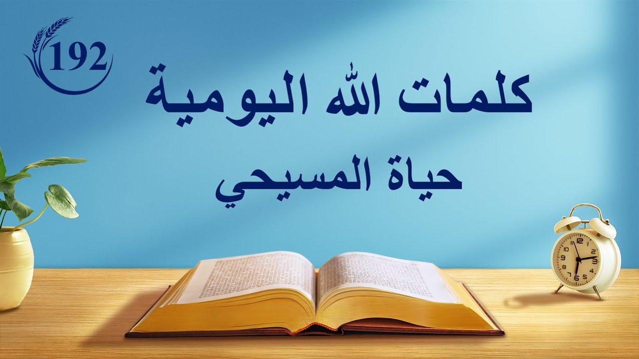 """كلمات الله اليومية   """"العمل والدخول (4)""""   اقتباس 192"""