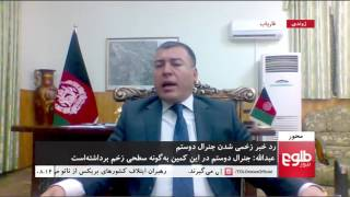 MEHWAR: Faryab's Security Situation Discussed/محور وضعیت امنیتی فاریاب