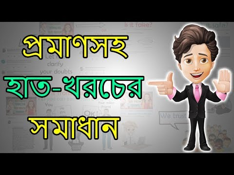 প্রমাণসহ হাত খরচের সমাধান – Meesho App Q&A - Business Idea in Bangla