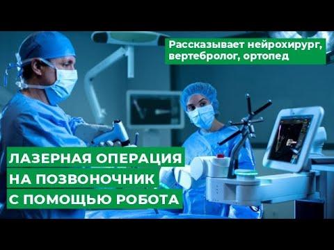 Операция на позвоночник с помощью робота/Удаление грыжи