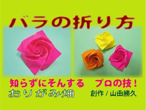 簡単 折り紙 折り紙 薔薇 折り方 : youtube.com