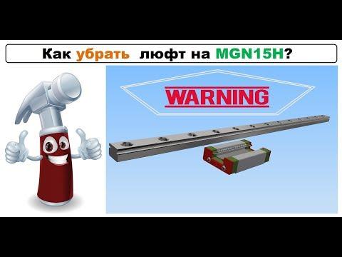 WARNING,  Как убрать  люфт каретки на направляющей MGN15H?