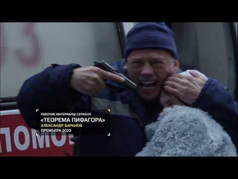 На съёмках сериала «Теорема Пифагора» с Куликовой и Бероевым