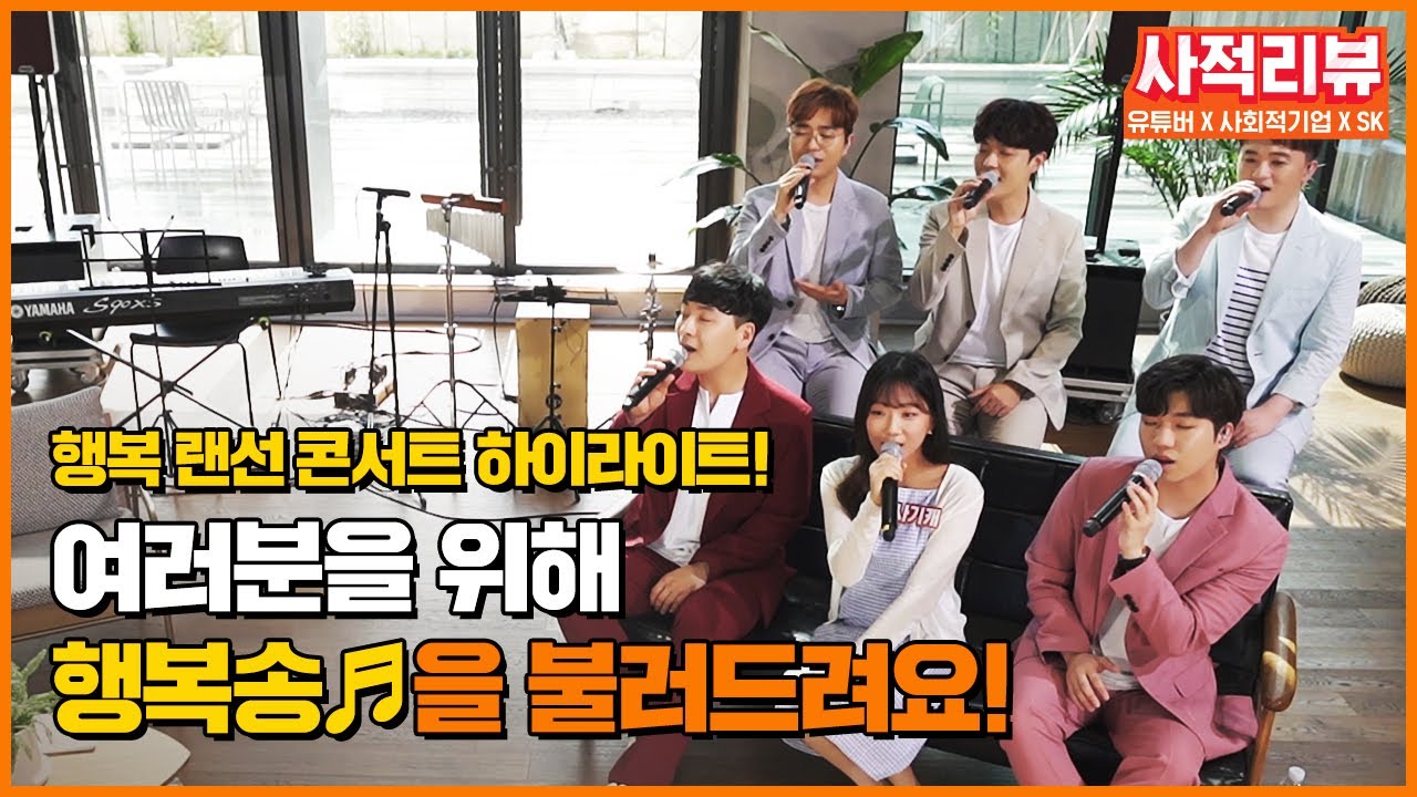 [SK 사적리뷰] 행복 랜선 콘서트 하이라이트! 행복송을 불러드려요♬
