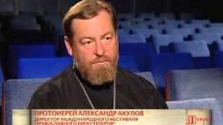 Фильм 10 лет под Покровом 2012 кинофестиваль Покров